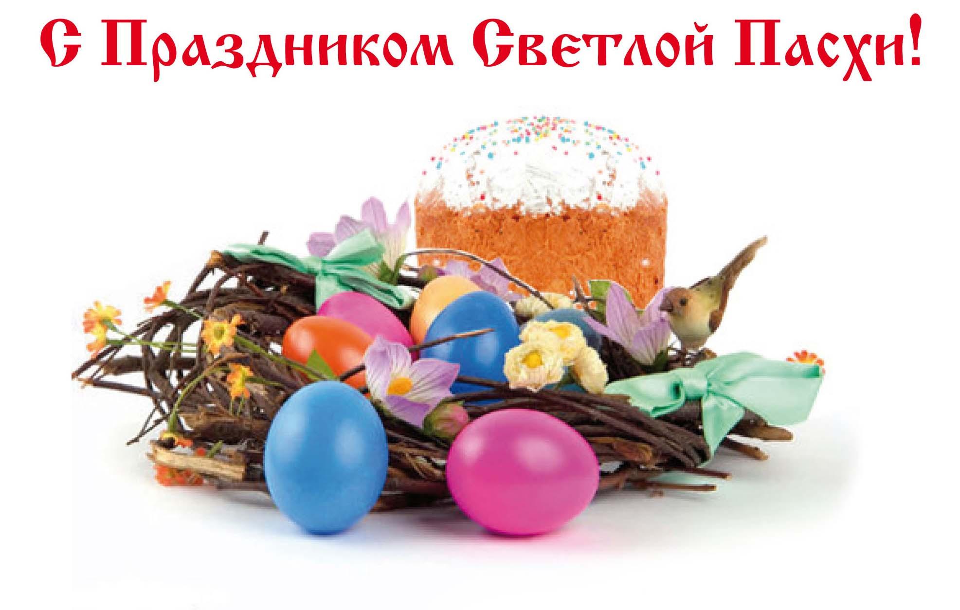 Открытки с праздником пасхи святой